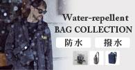 防水・撥水バッグコレクション