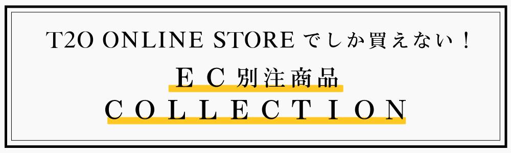EC別注 T2Oオンラインストア限定商品